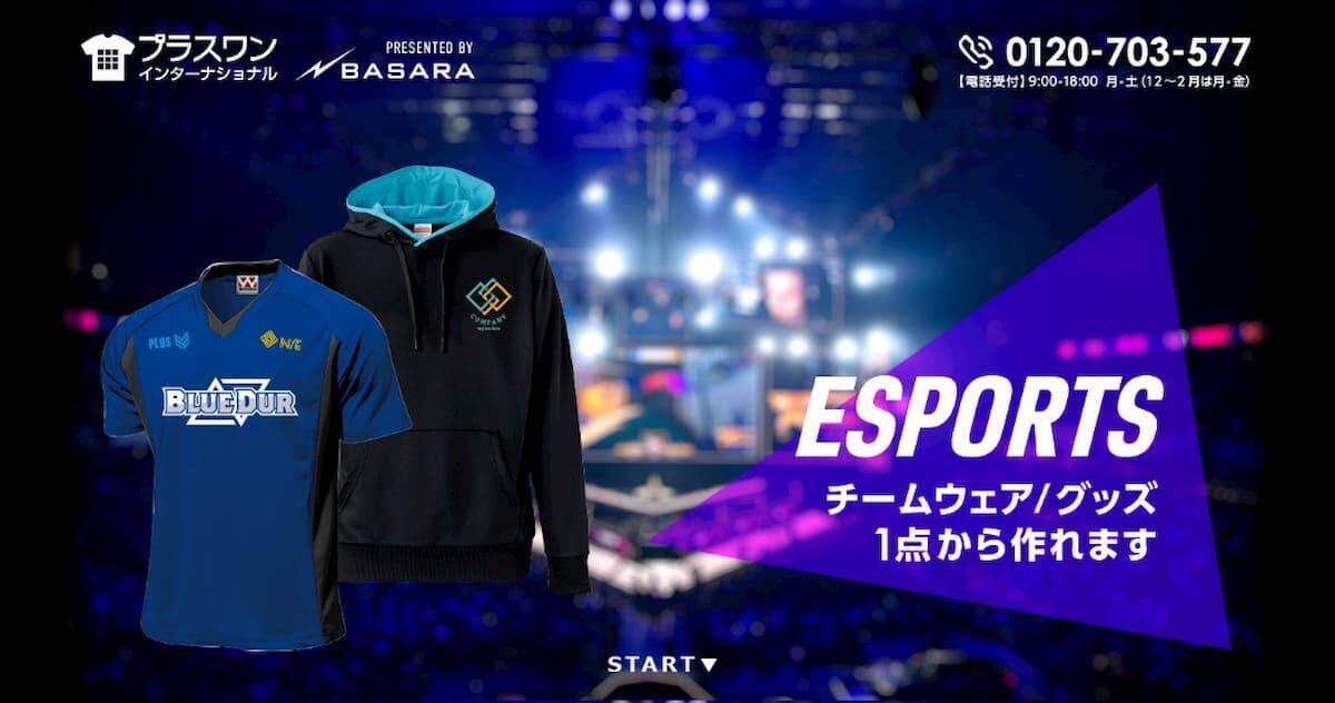 宮城県初のeスポーツ施設「BASARA」がオープン!eスポーツチームも始動