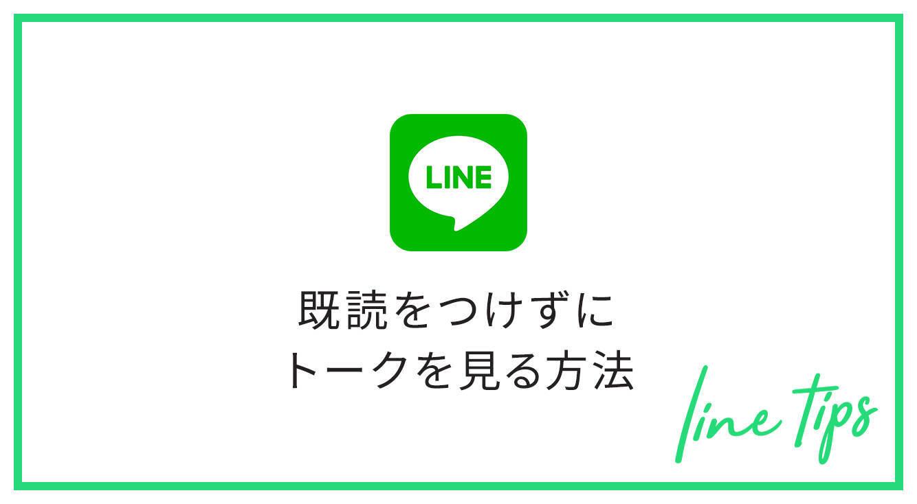 Lineの小ワザ とってもカンタン Lineで既読をつけない方法を厳選してご紹介 19年1月18日 エキサイトニュース