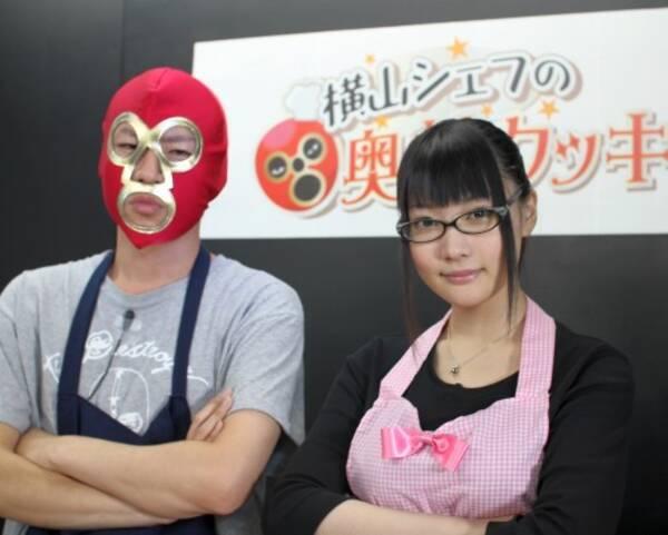【10/27 18時から放送】横山シェフの奥様クッキング「麻婆豆腐」(ゲストアシスタント:コナさん)