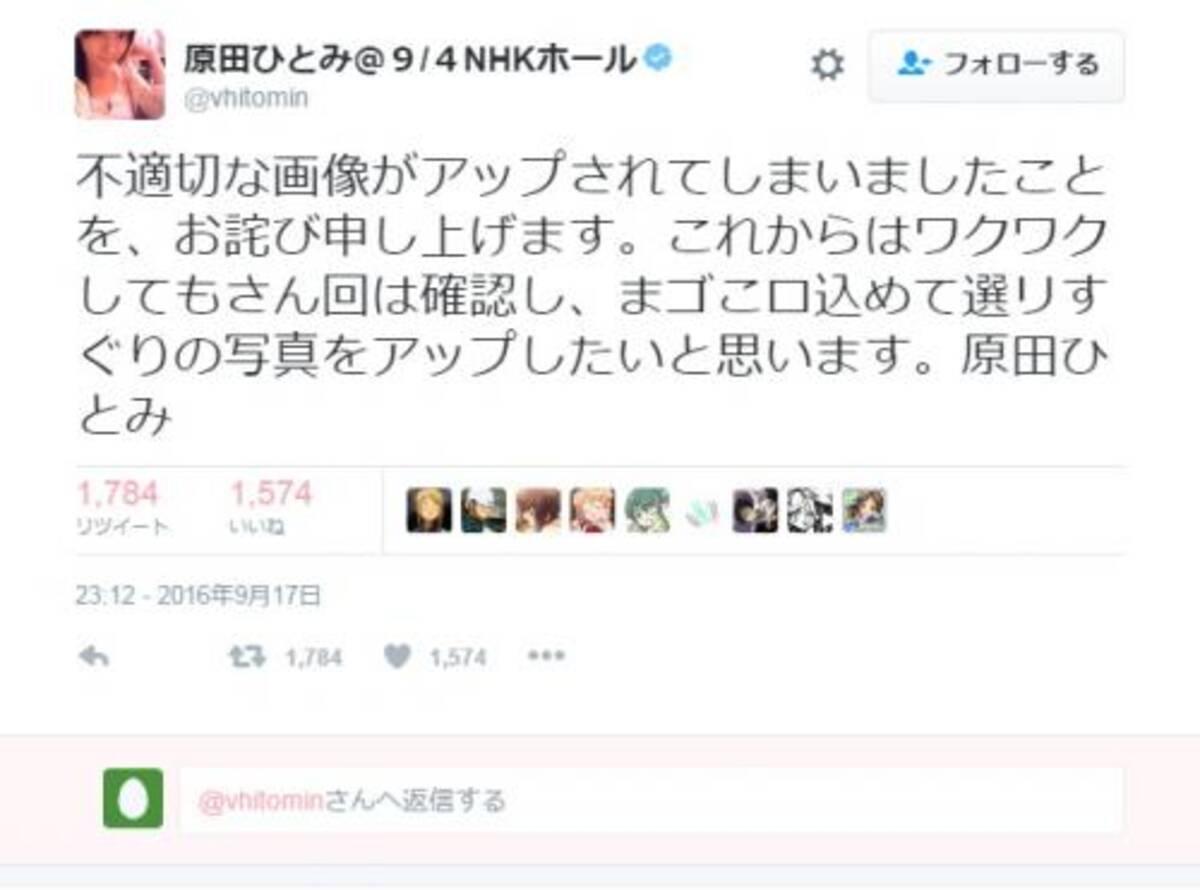 声優の原田ひとみさん ケーキと間違えて「不適切な画像」を『Twitter ...