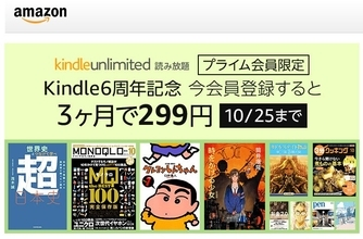 Kindle6周年記念!『KindleUnlimited』が299円で3ヶ月利用可能&まとめ買い50%オフ!