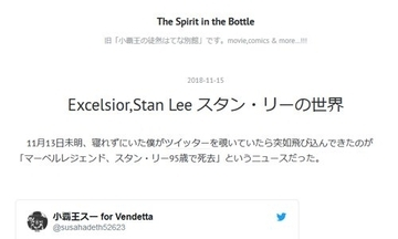 Excelsior,Stan Lee スタン・リーの世界(The Spirit in the Bottle)