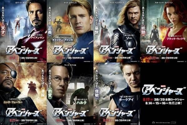 ありえないほど《最強》 映画『アベンジャーズ』日本版ビジュアル解禁 ...