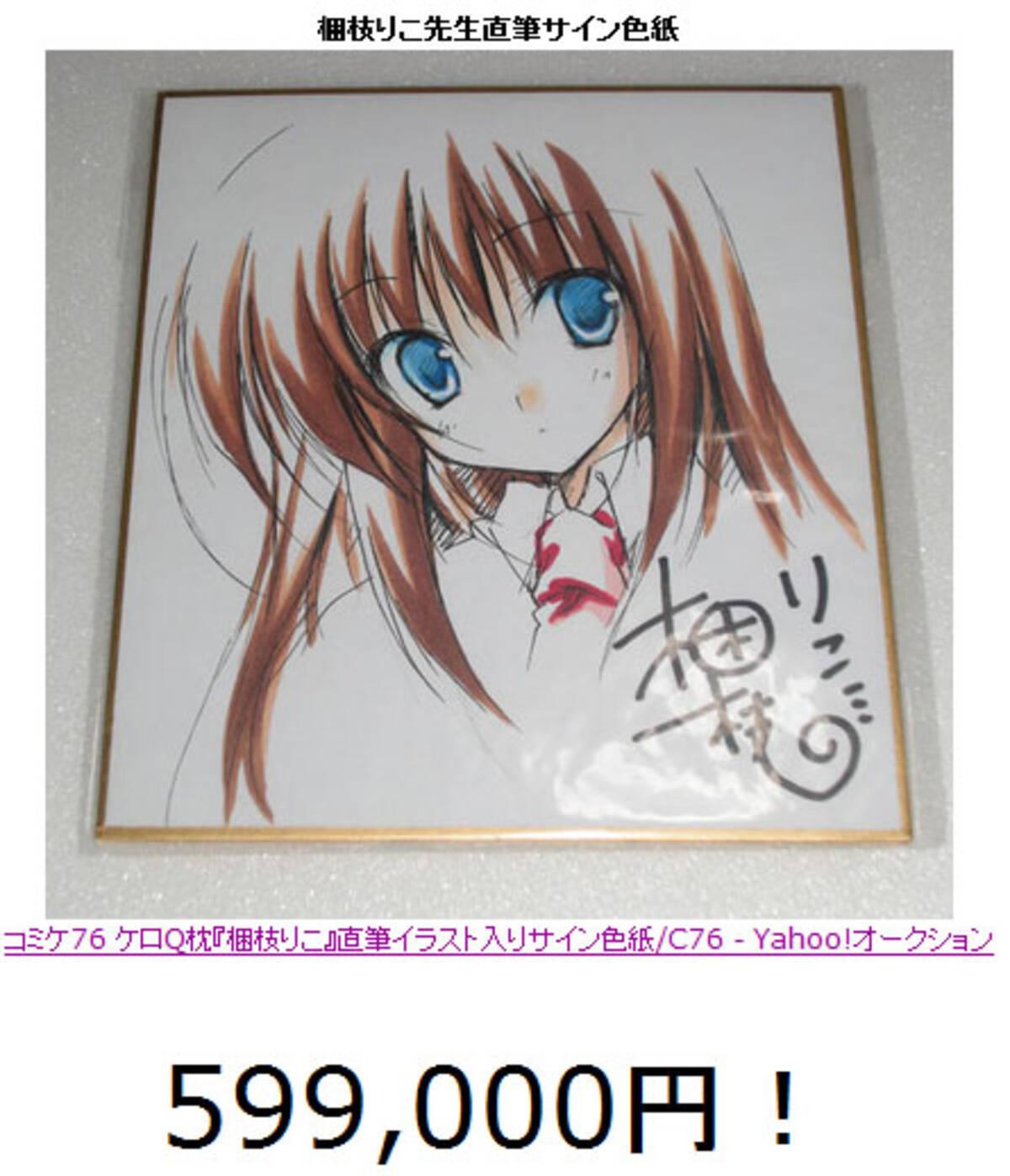 オタク向け転売 タダ同然で入手し ヤフオク で60万円 2009年8月