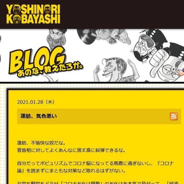 小林よしのりさん「蓮舫、気色悪い」「菅首相に対してよくあんなに居丈高に糾弾できるな」ブログで批判