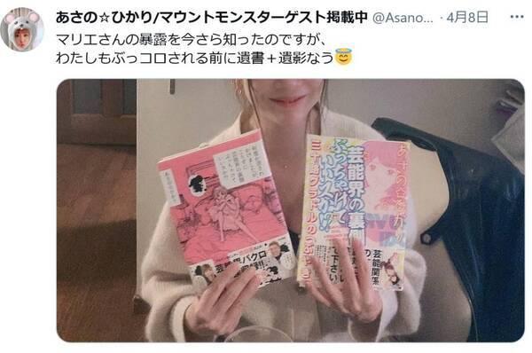 あさの☆ひかりさんのTwitter画像