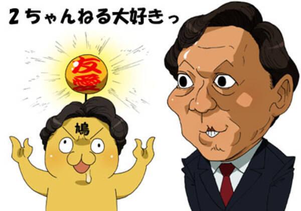 鳩山由紀夫は『2ちゃんねる』大好き2ちゃんねらーだった! (2009年9月 ...