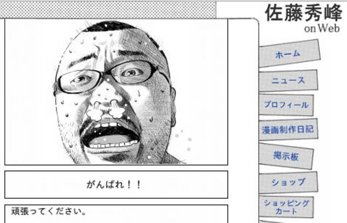 漫画『ブラよろ』作者の10円漫画ネット販売「1月売上50万円」 (2010年2 ...