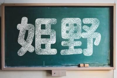 """やたら""""可愛い""""苗字ランキング 2位胡桃 (2017年3月21日 ..."""