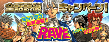「RAVE」全35巻296話の無料配信が順次スタート! 今日だけで一気に5巻まで読破可能