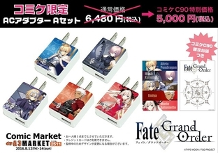 A3がコミケ90にて『Fate/Grand Order』限定セットを販売…事前販売も実施