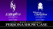 『P3D』&『P5D』発売記念イベント「Persona Show Case」が本日5月17日より開催!ニコ生中継も実施