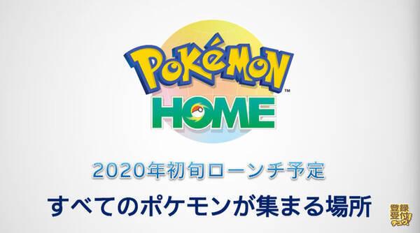 ポケモン ホーム』2020年初旬ローンチ決定!ハードの枠を超えて全ての ...