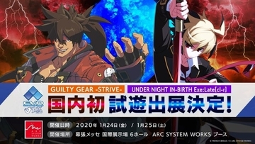 『GUILTY GEAR -STRIVE-』&『UNDER NIGHT IN-BIRTH Exe:Late[cl-r]』が試遊出展!アークシステムワークス「EVO Japan 2020」ブース情報公開