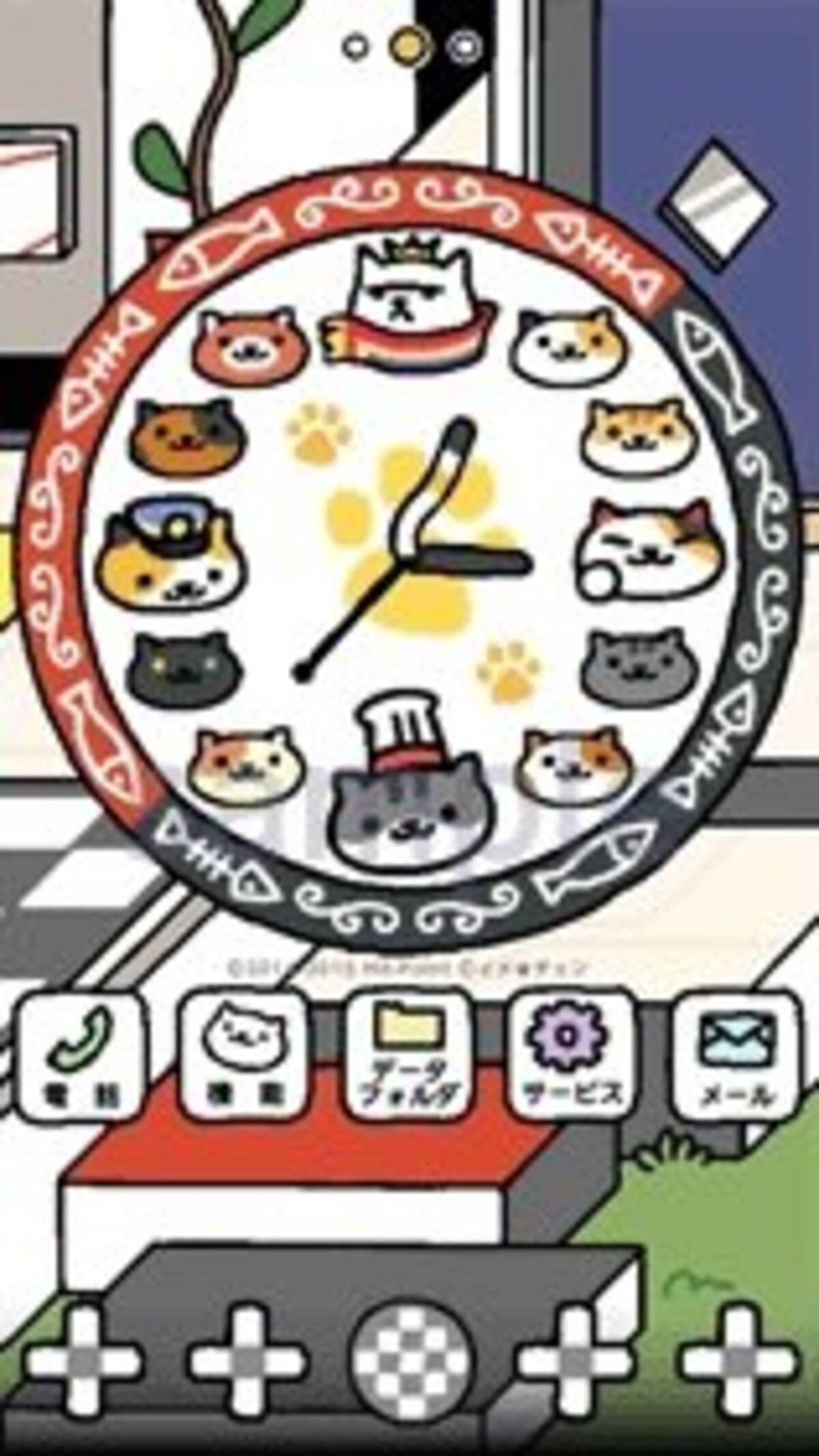 モダン時計が特徴な ねこあつめ 新作きせかえが イメ チェン にて