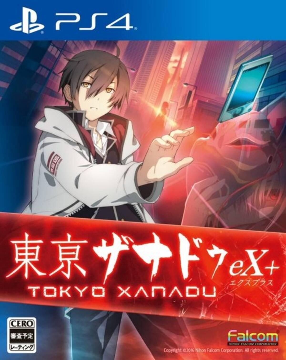 Ps4 東亰ザナドゥex 9月8日発売決定 Ps Vita版からストーリー