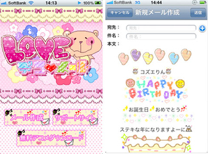 LoveDecoMail100a|かわいいデコメ素材が揃うデコアプリ☆無料デコメも随時配信!