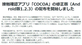 Android版「COCOA」がアップデート 再起動なしで陽性者との接触を確認可能に