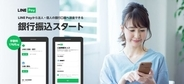 LINE Payが銀行振り込みに対応 スマホ決済では国内初