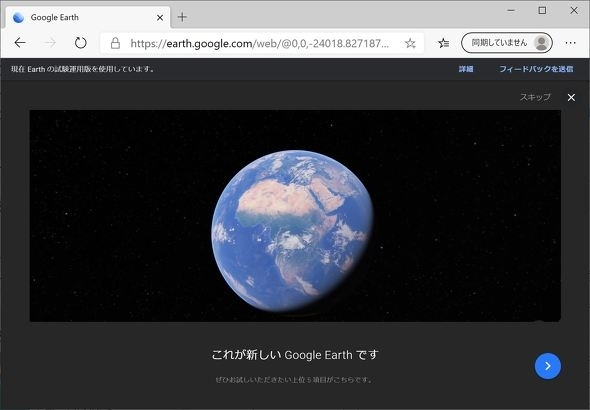 Firefoxなど Google Earth対応