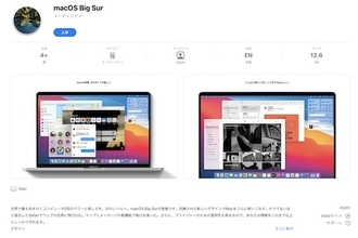 Apple、MacBook ProやMacBook Airが破損する問題を修正