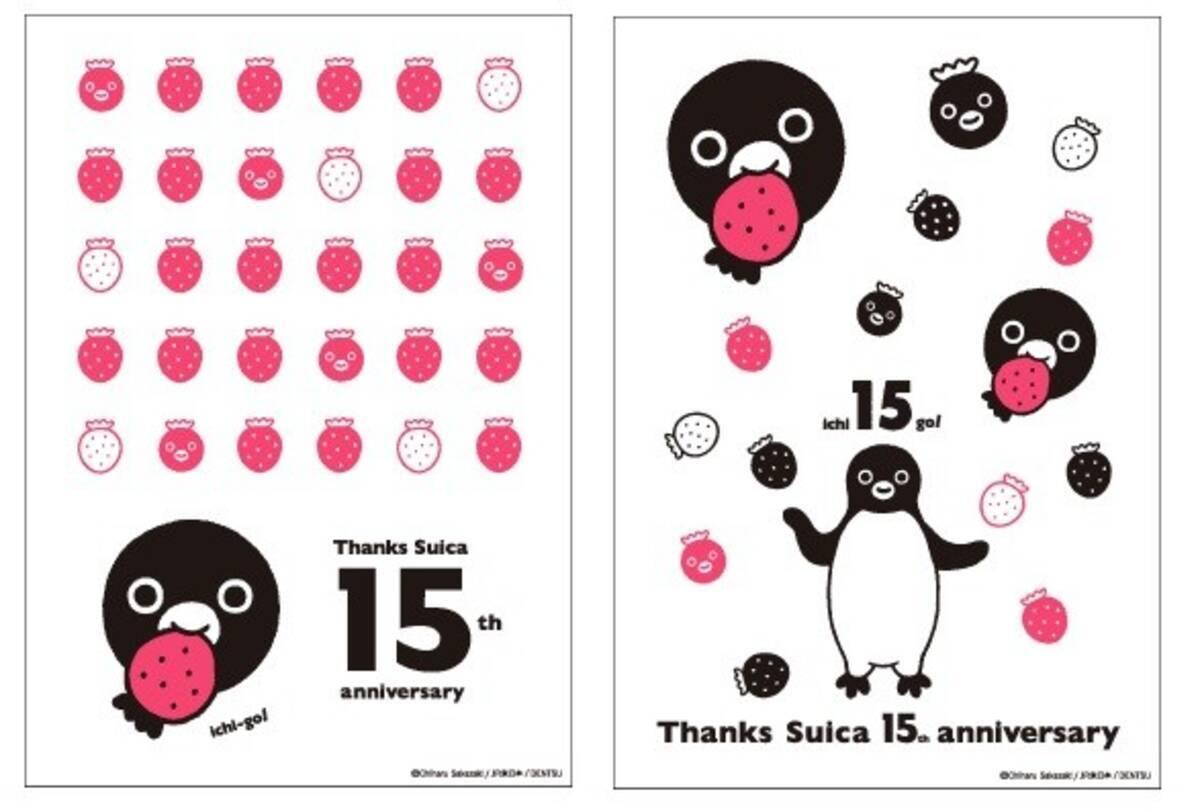 Suicaのペンギン15周年記念 ダブルプレゼントキャンペーン 中 限定