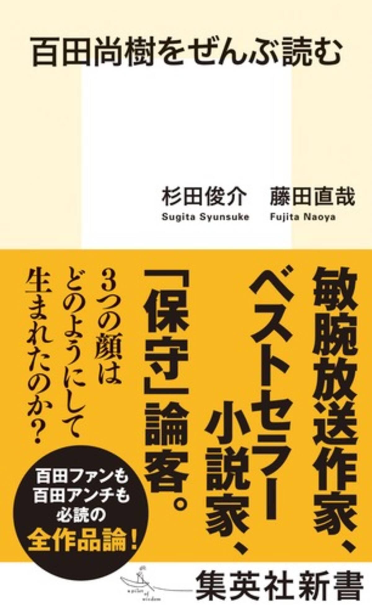 百田尚樹氏の最高傑作は? (2020年6月12日) - エキサイトニュース