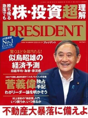 菅首相の周辺人脈に多い「愛光学園」OBたち。谷脇氏の検証委員会も後輩 ...