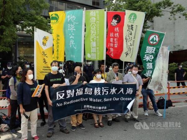 福島原発処理水の海洋放出に反対 台湾の環境保護団体、意見書を提出 ...
