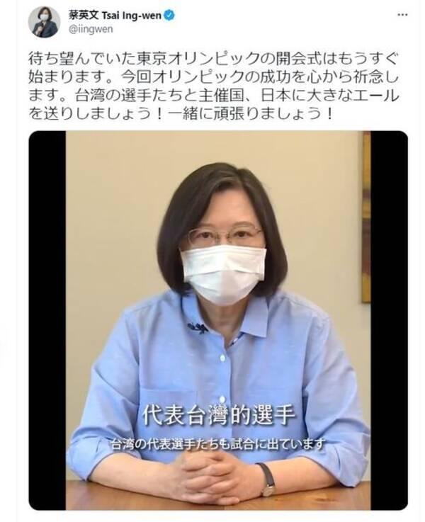 五輪開会式、台湾は104番目に入場  蔡総統「一緒に頑張りましょう」  日本にエール