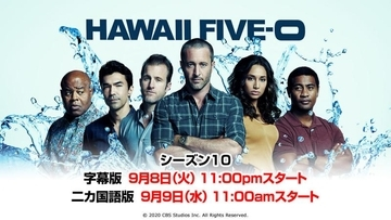 『Hawaii Five-0』ファイナルシーズン放送記念♡主要キャストの吹替声優20選♡Mahalo HAWAII FIVE-0!