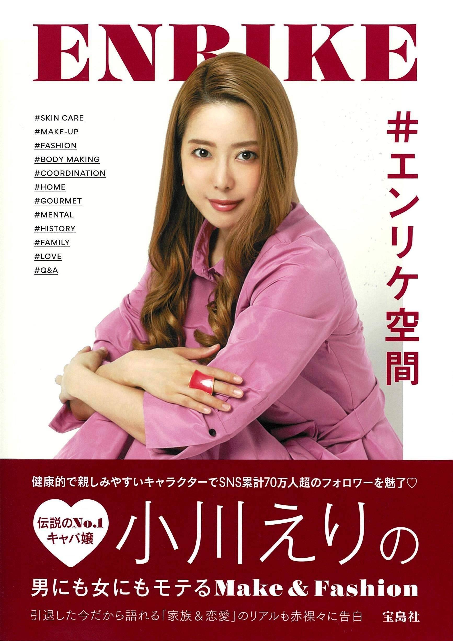 元キャバ嬢・小川えりさん『エンリケ空間』でメイク&ファッションを初公開