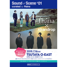 andropをゲストに迎えて開催する、fhana主催イベントSound of Scene #01″ curated by fhanaのオープニングアクトとして、Gothic×Luckの出演が決定。本日よりチケットの一般発売を開始!