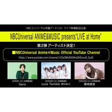 NBCユニバーサル所属アーティスト ライブ映像配信企画「NBCUniversal ANIME&MUSIC presentsLIVE at Home」第2弾アーティスト発表!Gero、Luce Twinkle Wink、黒崎真音配信決定