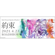 劇場版「BanG Dream! Episode of Roselia I : 約束」2021年4月23日公開決定!