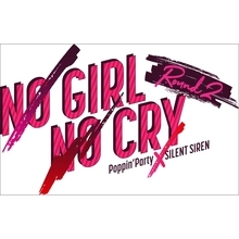 Poppin'Party×SILENT SIREN対バンライブ「NO GIRL NO CRY -Round 2-」5月1日(土)22時よりライブ配信決定!