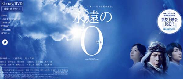 テレビ初放映!『永遠の0』に元特攻要員が危機感表明!「この映画を観 ...
