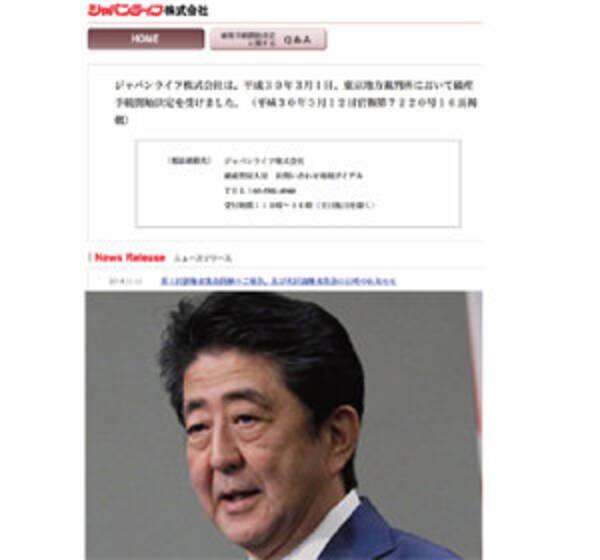 ついに家宅捜索「ジャパンライフ」と安倍政権の黒い関係! 首相の最側近や田崎史郎らメシ友記者が広告塔に