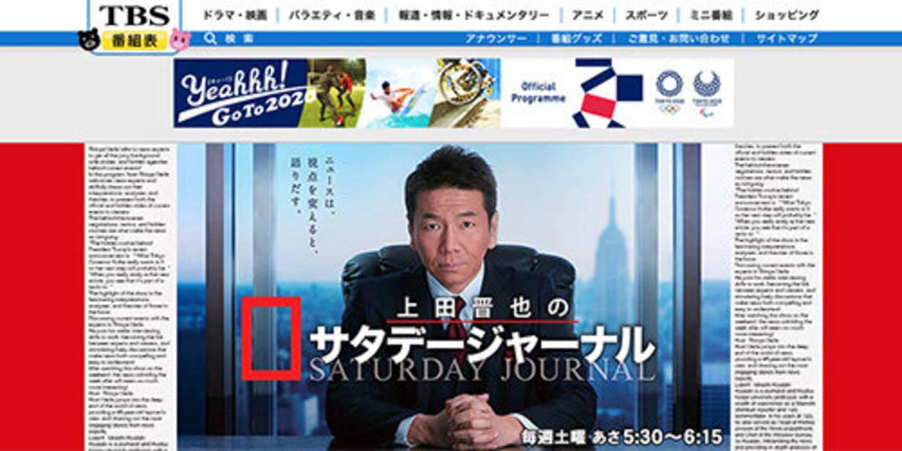 上田晋也『サタデージャーナル』終了の不可解! 政権批判する貴重な ...