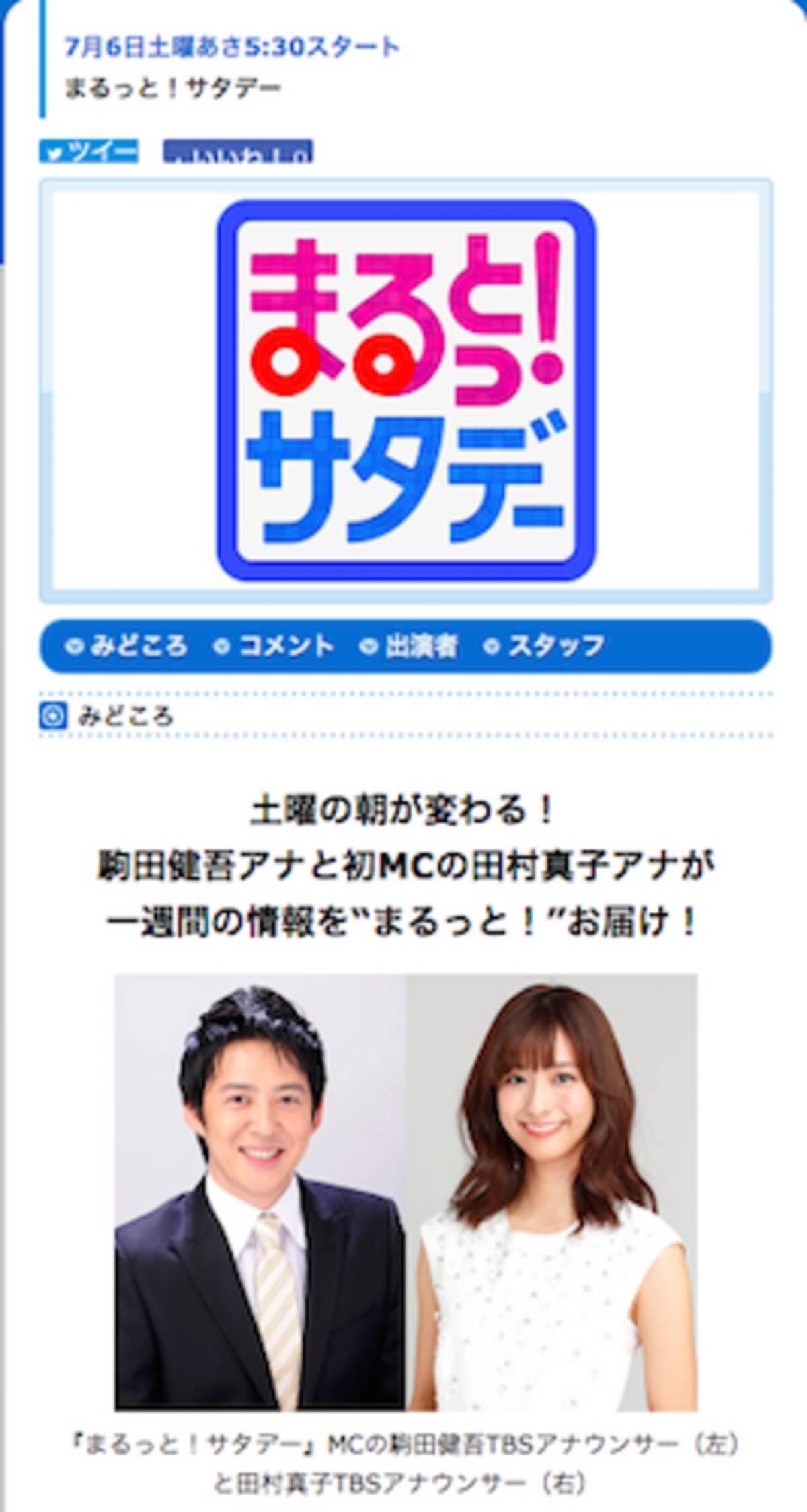 終了する上田晋也『サタデージャーナル』の後番組MCに「安倍政権元厚 ...