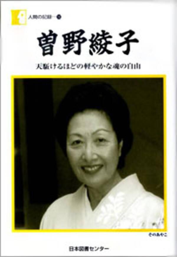 また作家タブー! 曽野綾子のアパルトヘイト発言を出版社系週刊誌が ...