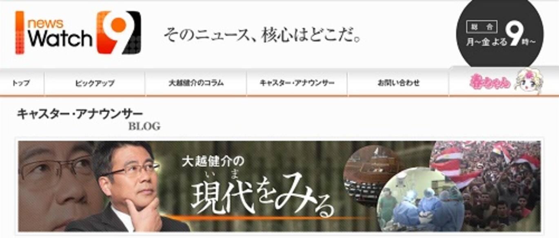 NHK 9時の大越キャスター更迭は官邸の意向! 安倍お気に入り美人記者も ...