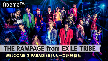 THE RAMPAGE、ニューシングル「WELCOME 2 PARADISE」発売日に渋谷から特別番組を生配信