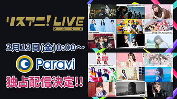 LiSA、藍井エイル、スフィアら出演!8日&9日開催『リスアニ!LIVE 2020』がParaviにて独占配信決定