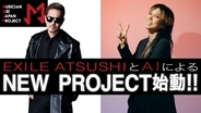 EXILE ATSUSHIとAIが発起人を務める、ミュージシャン支援プロジェクト『Musician Aid Japan Project』が本格始動