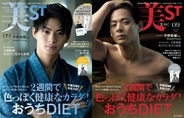 King & Prince・平野紫耀が表紙を飾る女性月刊誌が、異例の発売日前に増刷が決定!