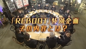"THE RAMPAGE from EXILE TRIBE、ニューアルバム『REBOOT』収録の""16人トーク映像""を一部先行公開"