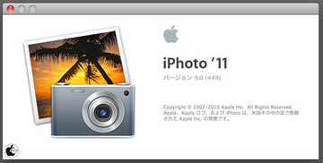 Appleの「iPhoto 11」を試す