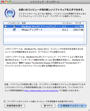 Apple、MacBook Pro(Early 2011)を対象とした「Macbook Pro EFI Firmware Update 2.3」を配布開始