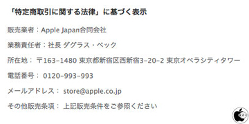 Hello Apple Japan合同会社